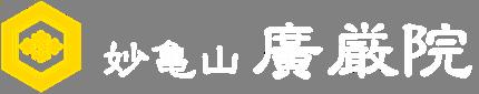 妙亀山 廣厳院